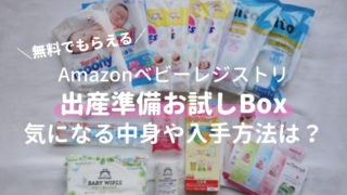 Amazonベビーレジストリ 出産準備お試しBox
